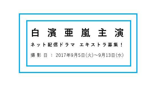 白濱亜嵐主演・ネット配信ドラマ エキストラ募集!
