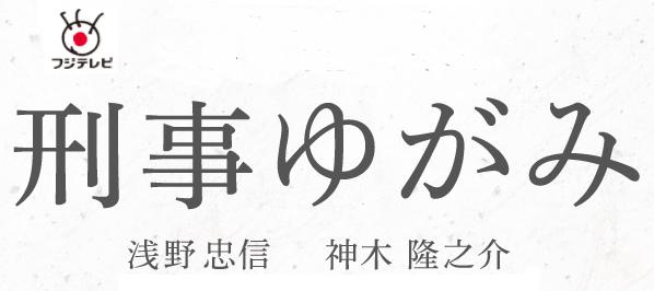フジテレビ 木曜ドラマ 『刑事ゆがみ』エキストラ大募集!!!